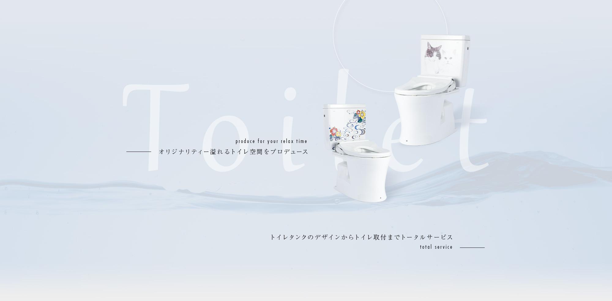 オリジナリティー溢れるトイレ空間をプロデュース トイレタンクのデザインからトイレ取付までトータルサービス